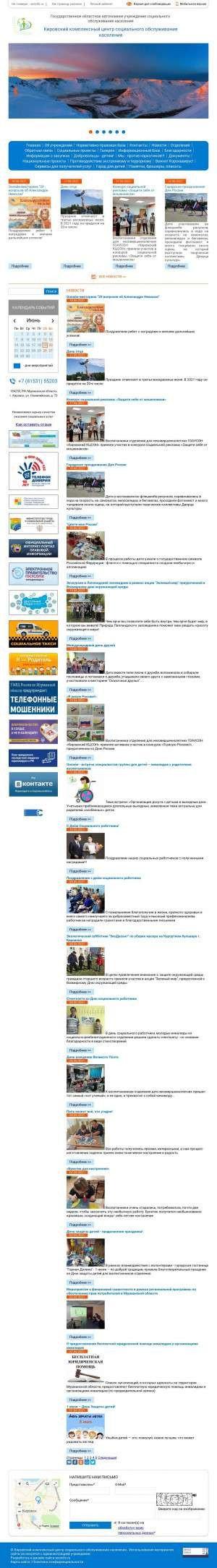 Предпросмотр для kirovskkcson.murm.socinfo.ru — Кировский комплексный центр социального обслуживания населения