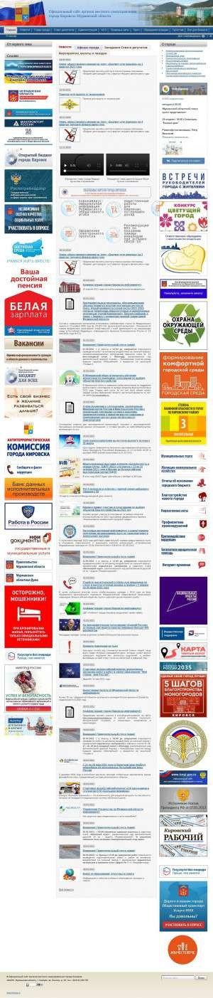 Предпросмотр для kirovsk.ru — Администрация города Кировска Мурманской области с подведомственной территорией