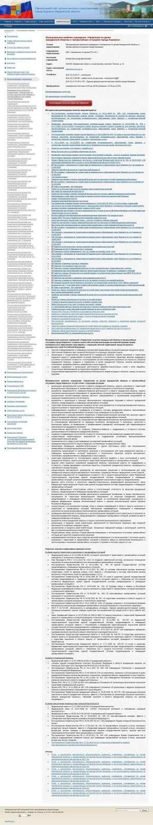Предпросмотр для kirovsk.ru — Управление по делам гражданской обороны и чрезвычайным ситуациям города Кировска