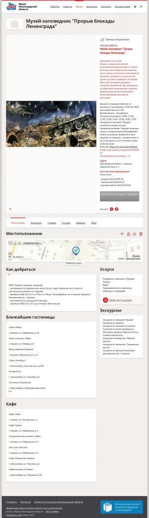 Предпросмотр для lenoblmus.ru — Музей-панорама Прорыв
