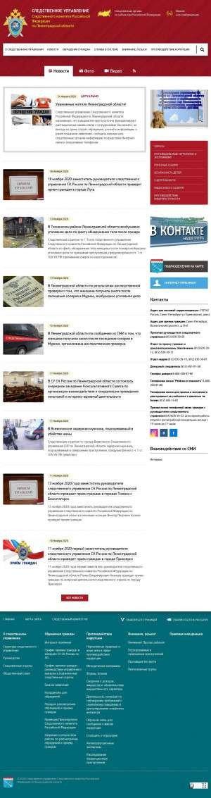 Предпросмотр для lenobl.sledcom.ru — По городу Кировск