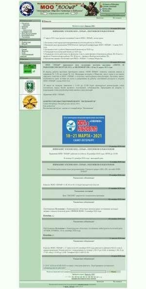 Предпросмотр для www.looir.ru — Ленинградское общество охотников и рыболовов