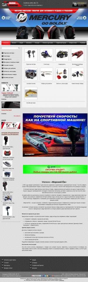 Предпросмотр для marine-hedgehog.ru — Морской ёж