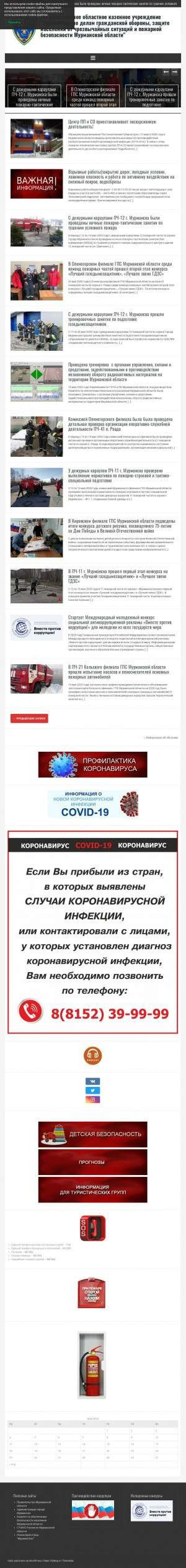 Предпросмотр для www.murman01.ru — Кировский филиал Государственной противопожарной службы Мурманской области