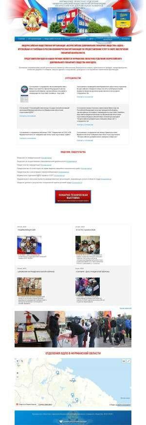 Предпросмотр для www.murmanvdpo.ru — Апатитское городское отделение Всероссийского добровольного пожарного общества