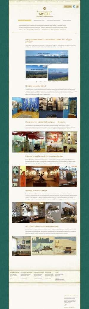 Предпросмотр для www.museum25km.ru — Кировский историко-краеведческий музей