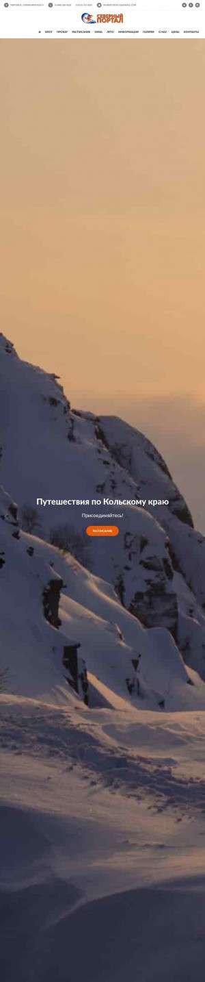 Предпросмотр для nord-portal.ru — Северный Портал