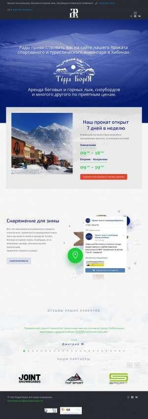 Предпросмотр для terra-boreas.ru — Терра Борея
