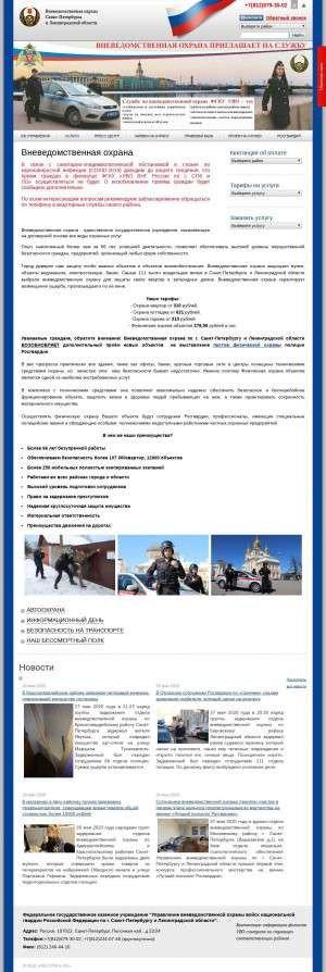 Предпросмотр для www.uvo.spb.ru — Управление Вневедомственной Охраны Войск Национальной Гвардии Российской Федерации по г. Санкт-Петербургу и Ленинградской области
