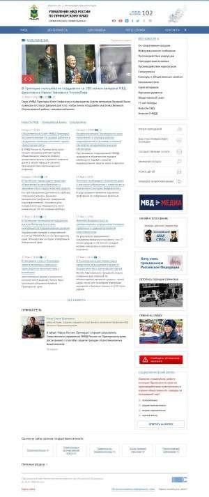 Предпросмотр для 25.mvd.ru — Полиция