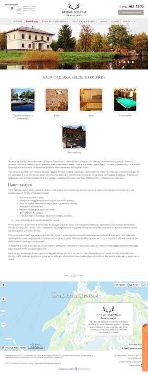 Предпросмотр для b-ozerki.ru — Дом отдыха Белые озерки