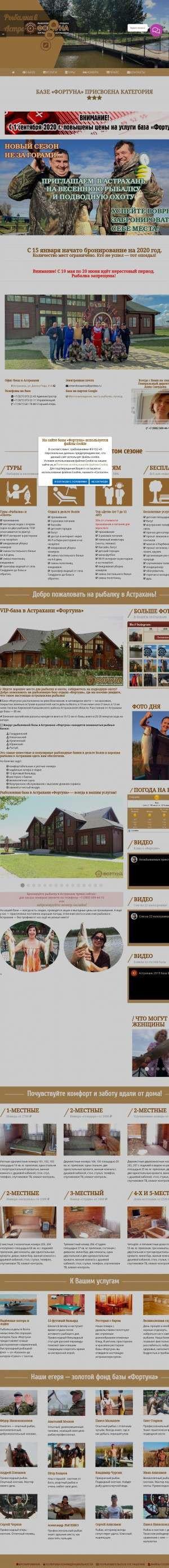 Предпросмотр для www.bazafortuna.ru — База Фортуна