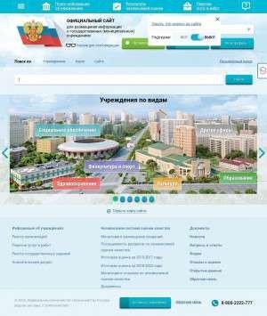 Предпросмотр для bus.gov.ru — Пожарная часть № 16