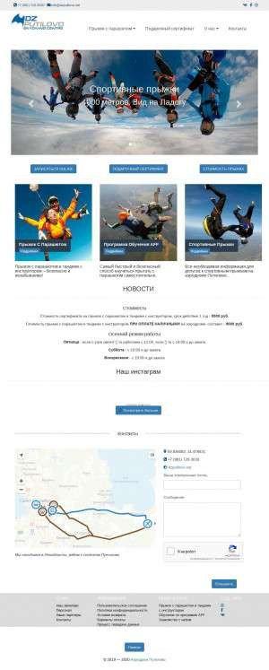 Предпросмотр для dzputilovo.net — Аэродром Путилово
