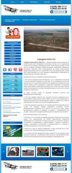 Предпросмотр для kara-goz.ru — Аэродром Кара-Гоз