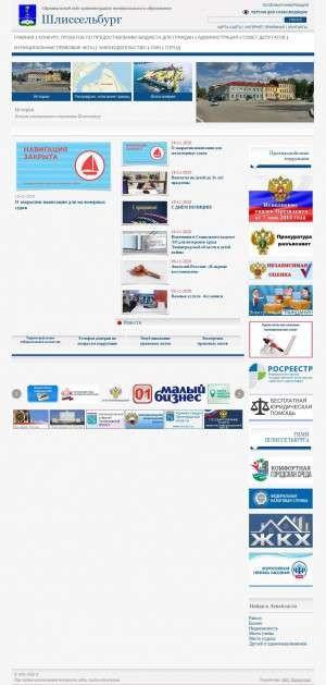 Предпросмотр для moshlisselburg.ru — Администрация Шлиссельбургское городское поселение Кировского муниципального района