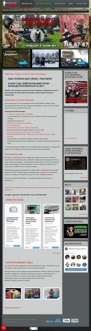 Предпросмотр для www.pk-blokada.ru — Блокада Пейнтбол и Лазертаг клуб