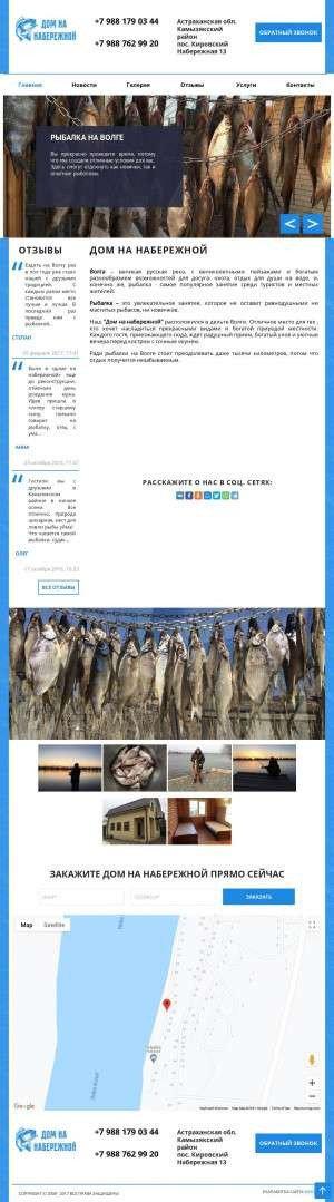Предпросмотр для rybalka-navolge.ru — Рыбалка на Волге