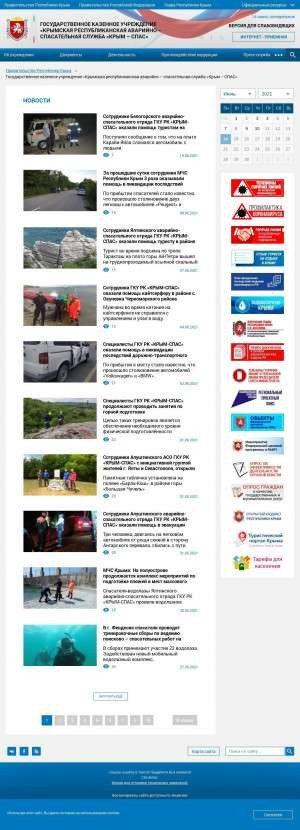 Предпросмотр для spas.rk.gov.ru — Пожарная часть № 107 с. Журавки ГКУ РК Пожарная охрана Республики Крым