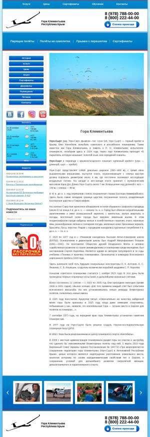 Предпросмотр для uzun-syrt.ru — Центр планерного спорта Коктебель