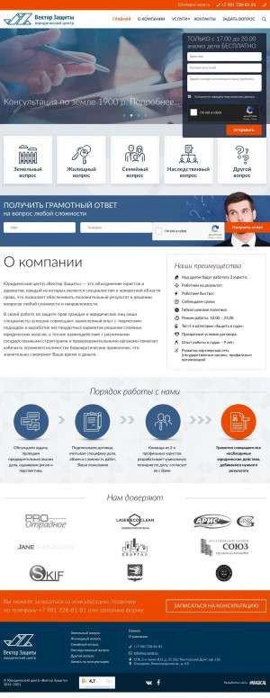 Предпросмотр для vz-centr.ru — Вектор защиты