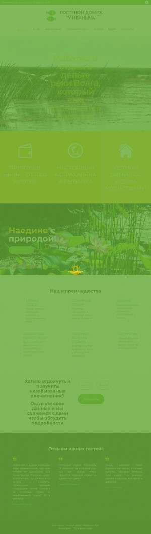 Предпросмотр для yivanucha.ru — База отдыха у Иваныча