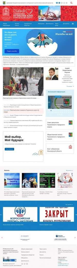 Предпросмотр для www.adm-pushkino.ru — Администрация Пушкинского городского округа