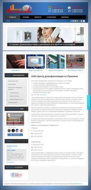 Предпросмотр для cdomofon.ru — Центр домофонизации