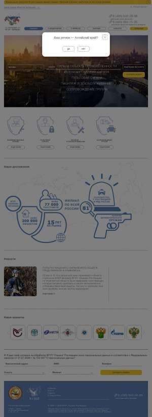 Предпросмотр для www.fgup-ohrana.ru — Филиал ФГУП Охрана Росгвардии по Московской области, отдел в г. Пушкино