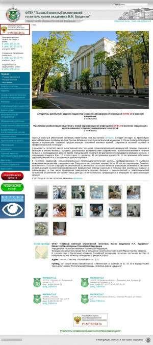 Предпросмотр для gvkg.ru — Филиал № 12 ФГКУ 1586 ОВГ Министерства обороны России