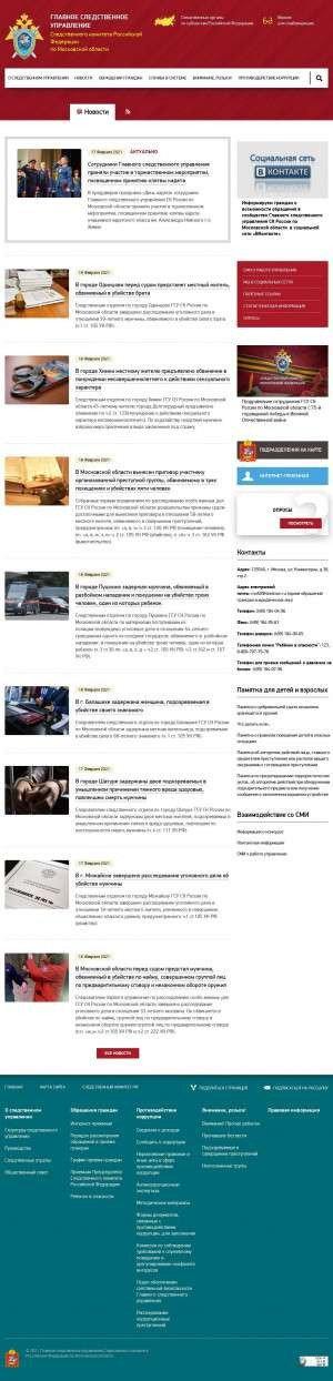 Предпросмотр для mosobl.sledcom.ru — Следственный отдел по г. Пушкино Следственного комитета Российской Федерации по Московской области