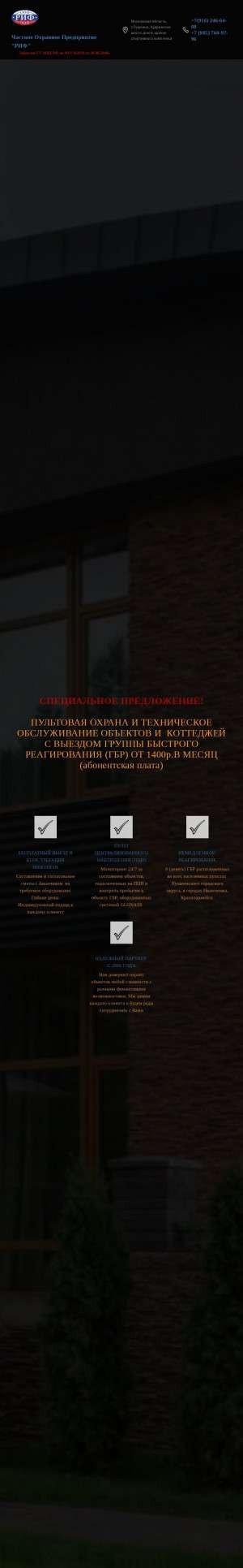 Предпросмотр для охрана-риф.рф — ЧОП - Риф