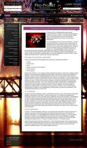 Предпросмотр для piro-proekt.ru — Пиро-Проект