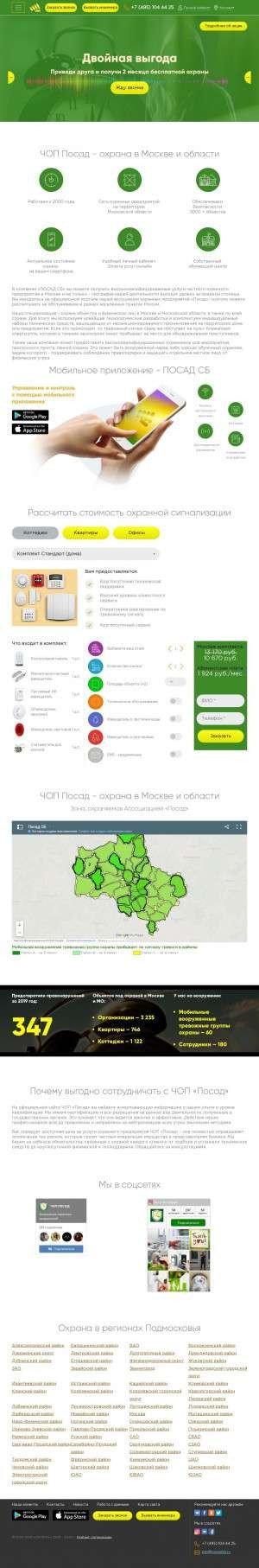 Предпросмотр для posadsb.ru — Посад