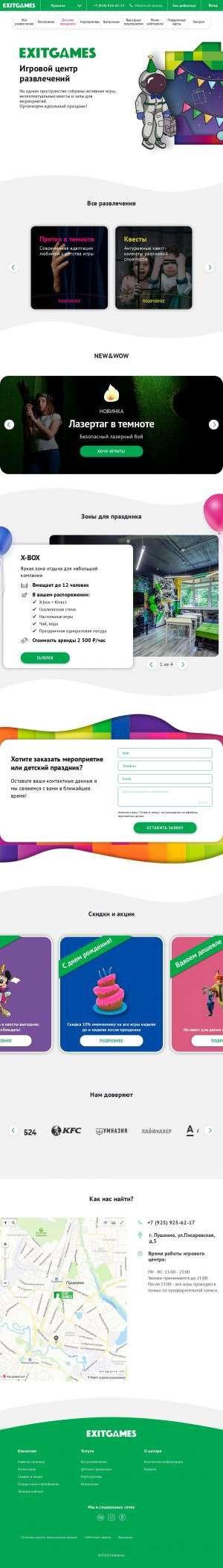 Предпросмотр для pushkino.exitgames.ru — ExitGames