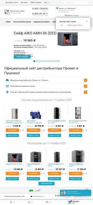 Предпросмотр для pushkino.promet-market.ru — Промет Маркет