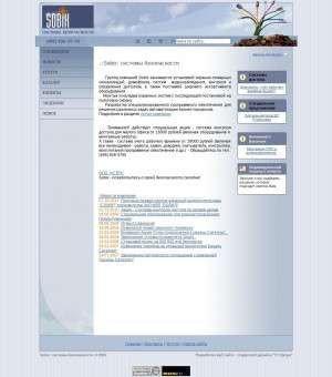 Предпросмотр для www.sobix.ru — Собикс