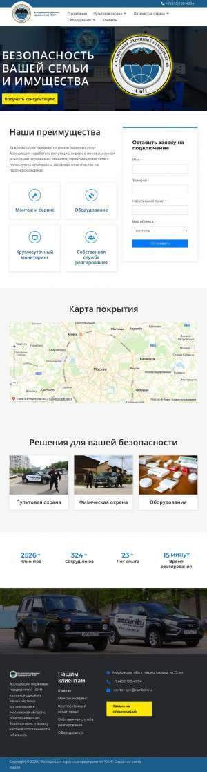 Предпросмотр для spnsecurity.ru — СПН Пушкино