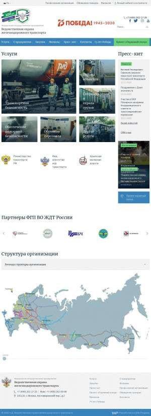 Предпросмотр для www.zdohrana.ru — Филиал ФГП ВО ЖДТ России Спецснаб, управление филиала
