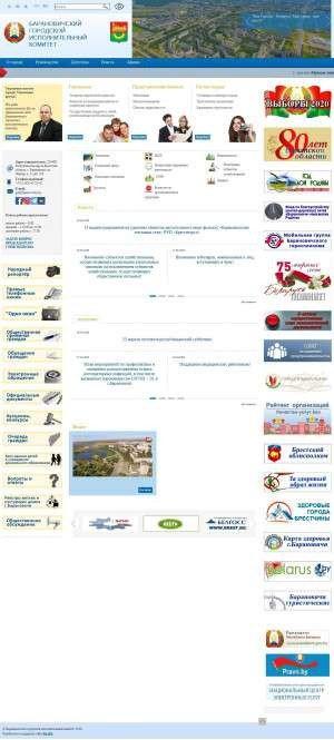 Предпросмотр для baranovichy.by — Военный комиссариат г. Барановичи, Барановичского и Ляховичского районов
