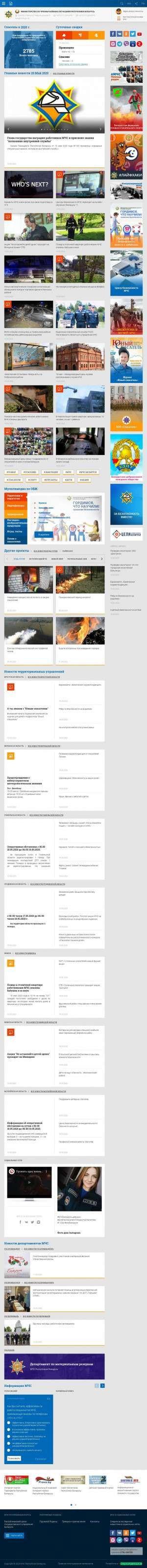 Предпросмотр для mchs.gov.by — ПАСЧ № 2 Барановичского ГРОЧС