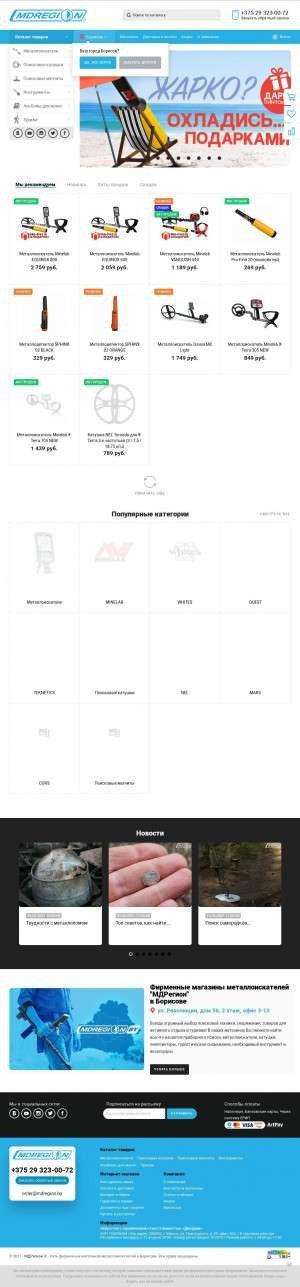 Предпросмотр для borisov.mdregion.by — МДРегион