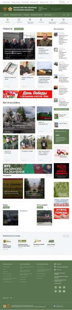 Предпросмотр для www.mil.by — Военный комиссариат Борисовского и Крупского районов Минской области