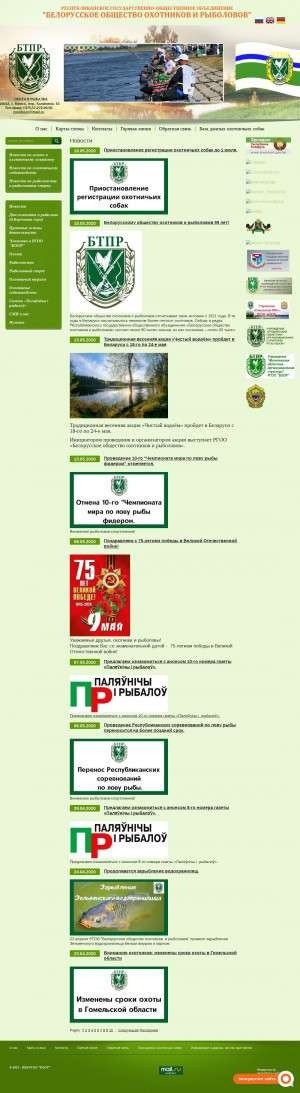 Предпросмотр для rgooboor.by — Белорусское Общество Охотников и Рыболовов