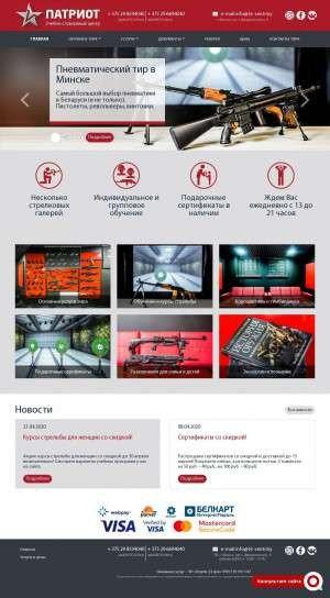 Предпросмотр для tir-centr.by — Спортивно-стрелковый комплекс Федерации профсоюзов Беларуси