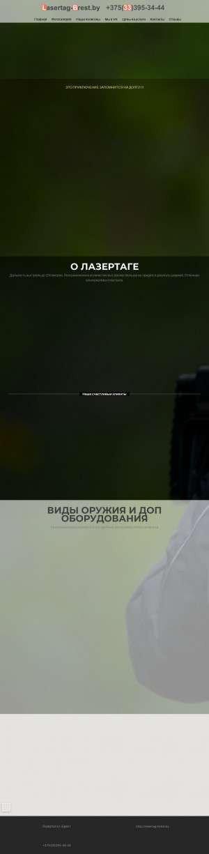 Предпросмотр для lasertag-brest.by — Авангард