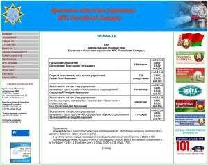 Предпросмотр для mchs.brest.by — Брестский городской отдел по чрезвычайным ситуациям, ПАСЧ № 1