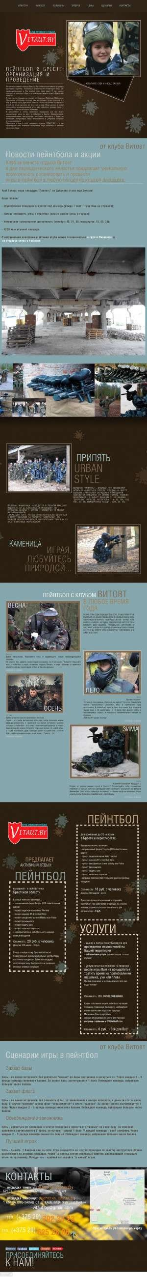 Предпросмотр для vitaut.by — Пейнтбольная площадка Припять клуба Витовт