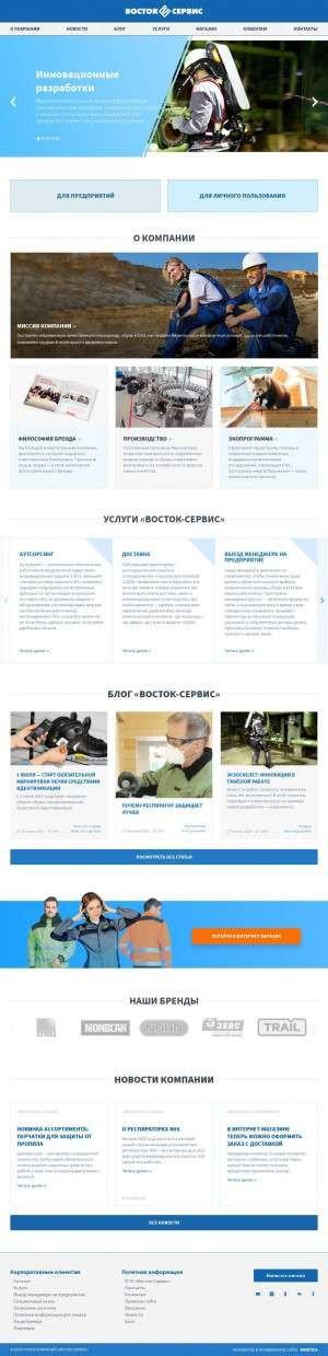 Предпросмотр для www.vostok.ru — Восток-Сервис