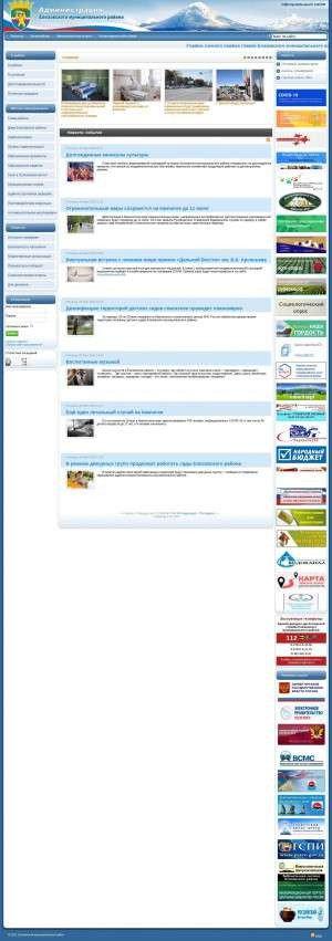Предпросмотр для elizovomr.ru — Управление здравоохранения и социальной защиты населения администрации Елизовского Муниципального района